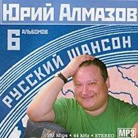 ямазов по рускому мр3